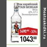 Ром карибский Capitan Morgan, Объем: 0.7 л