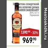 Напиток спиртной на основе рома Bacardi Oakheart, Объем: 0.7 л