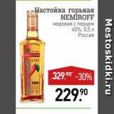 Настойка горькая Nemiroff, Объем: 0.5 л