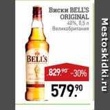 Мираторг Акции - Виски Bell's