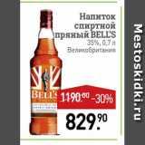 Напиток спиртной пряный Bell's, Объем: 0.7 л