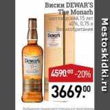 Мираторг Акции - Виски Dewawr's
