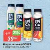 Скидка: Йогурт питьевой ЭПИКА в ассортименте, 2,5%