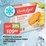 Авоська Акции - Котлета куриная с картофельным пюре СЫТОЕДОВ
