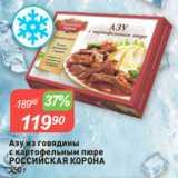 Авоська Акции - Азу из говядины с картофельным пюре РОССИЙСКАЯ КОРОНА