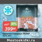 Авоська Акции - Креветки Северные ПОЛАР 70/90