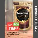 Авоська Акции - Кофе сублимированный НЕСКАФЕ Голд