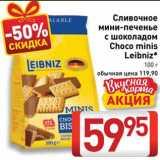 Скидка: Мини-печенье Choco miniz