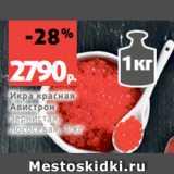 Скидка: Икра красная Авистрон зернистая, лососевая, 1 кг