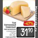 Скидка: Сыр Сметанковый Сливочный