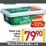 Скидка: Крем-сыр Labne