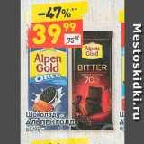 Скидка: Шоколад Альпен Голд