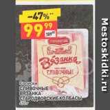 Сосиски Сливочные Вязанка, Вес: 450 г