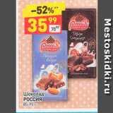 Шоколад Россия, Количество: 1 шт