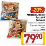 Скидка: Маффины Русский бисквит
