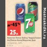 Скидка: Напиток Пепси Вайлд Черри/СевенАп/Пепси-Кола/Маунтин Дью сильногаз., ж/б., 0.33 л