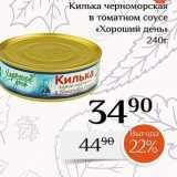 Магазин:Магнолия,Скидка:Килька черноморская в томатном соусе «Хороший день» 240г