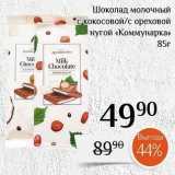 Скидка: Шоколад молочный