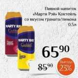 Скидка: Пивной напиток «Марти Рэй»