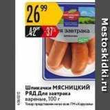 Магазин:Карусель,Скидка:Шпикачки Мясницкий РЯД