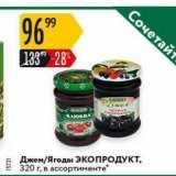 Магазин:Карусель,Скидка:Джем/Ягоды ЭККОПРОДУКТ