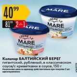 Магазин:Карусель,Скидка:Кальмар БАЛТИЙСКИЙ БЕРЕГ