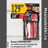 Магазин:Карусель,Скидка:Бекон МИРАТОРГ