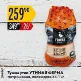 Магазин:Карусель,Скидка:Тушка утки УТИНАЯ ФЕРМА
