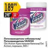 Карусель Акции - Пятновыводитель VANISH Охi Action