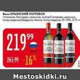Карусель Акции - Вино КРЫМСКИЙ ПОГРЕБОК