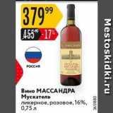 Карусель Акции - Вино МАССАНДРА Мускатель