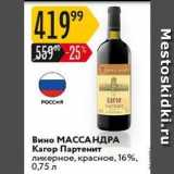 Карусель Акции - Вино МАССАНДРА Кaгoр Партенит