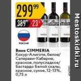Карусель Акции - Вино CIMMERIA Кокур-Алиготе