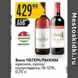 Карусель Акции - Вино ЧЕГЕМЛыхны