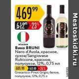 Карусель Акции - Вино BRUNI Nero d'Avola