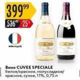 Карусель Акции - Вино CUVEE SPECIALE