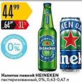 Карусель Акции - Напиток пивной НEINEKEN