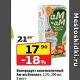 Магазин:Да!,Скидка:Биопродукт кисломолочный Ам-ам Биолакт