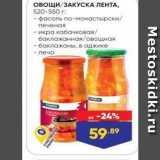 Магазин:Лента,Скидка:Овощи ЗАКУСКА ЛЕНТА