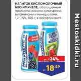 Магазин:Лента супермаркет,Скидка:НАПИТОК кисломолочный NEO ИМУНЕЛЕ