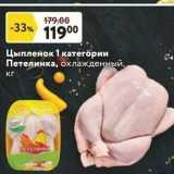 Магазин:Окей,Скидка:Цыпленок 1 категории Петелинка