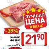 Магазин:Билла,Скидка:Свинина духовая 100 г