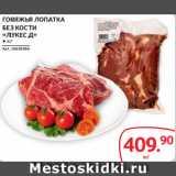 ГОВЯЖЬЯ ЛОПАТКА БЕЗ КОСТИ «ЛУКЕС Д», Вес: 1 кг