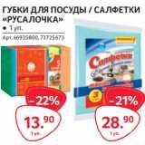 Магазин:Selgros,Скидка:ГУБКИ ДЛЯ ПОСУДЫ / САЛФЕТКИ «РУСАЛОЧКА»