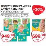 ПОДГУЗНИКИ PAMPERS