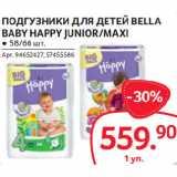 ПОДГУЗНИКИ ДЛЯ ДЕТЕЙ BELLA BABY HAPPY JUNIOR/MAXI