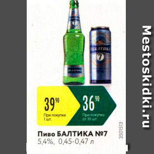 Акция - Пиво Балтика №7