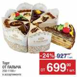 Скидка: торт от Палыча