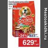 Метро Акции - Корм для собак Darling