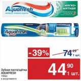 Скидка: Зубная паста/щетка Aquafresh